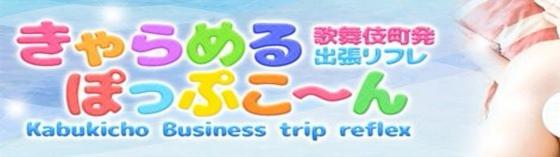 新宿きゃらめるぽっぷこーん 新宿/歌舞伎町 派遣リフレ