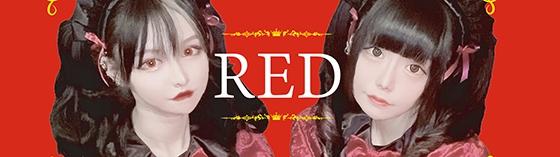 恵比寿レッド~RED~
