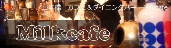 Milkcafe ミルクカフェ 大阪/難波/梅田 メイドコンカフェ
