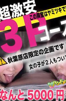 秋葉原最安値はここ!!20分2000円で遊べる神店舗!!秋葉原ハンドメイド