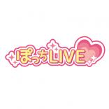 オンライン見学店 東京 ぽっちライブ