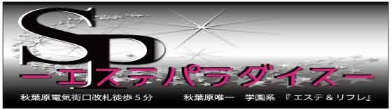 SP~エステパラダイス~ 秋葉原 メンズエステ洗体/店舗型