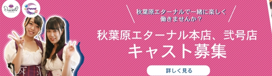エターナル二号店 秋葉原 メイドカフェ(メイド喫茶)