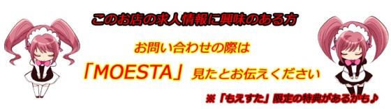 ナスカ カラオケ喫茶&コスプレバー 大阪/難波/梅田 メイドカフェ