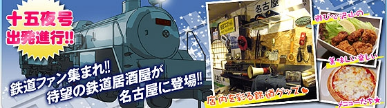 十五夜(じゅうごや) 鉄道居酒屋 愛知/名古屋 セクシーガールズ居酒屋