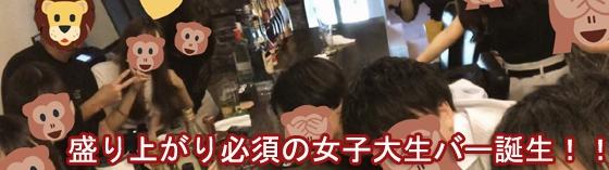 アジト 秋葉原 女子大生カフェ