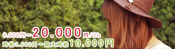 レンタル彼女 神田店 上野/神田/鶯谷/御徒町 レンタル彼女募集