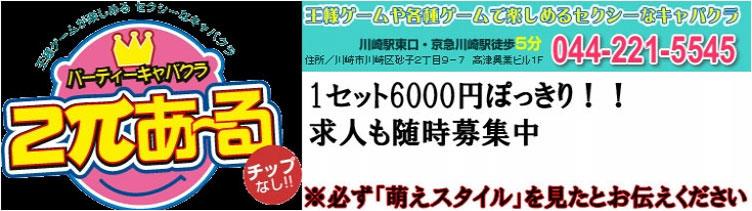 川崎 セクキャバ2πあ~る(2パイアール) 神奈川/横浜/川崎/町田 いちゃキャバ/セクキャバ