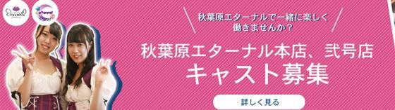 エターナル本店 秋葉原 メイドカフェ(メイド喫茶)