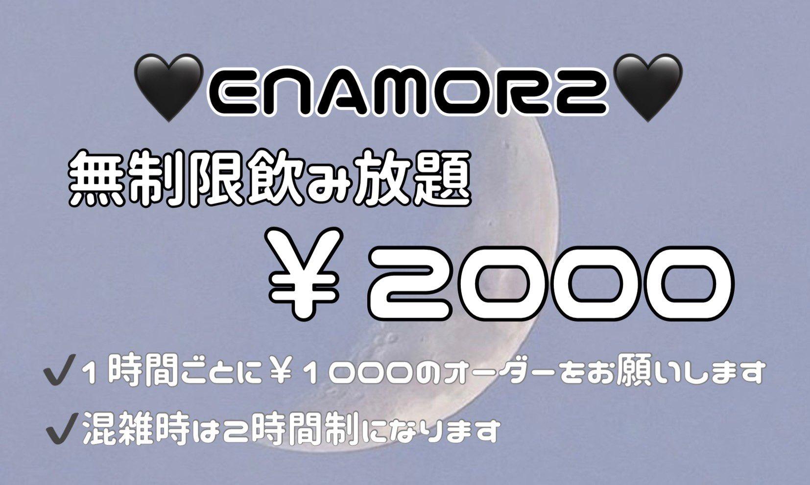 enamor2