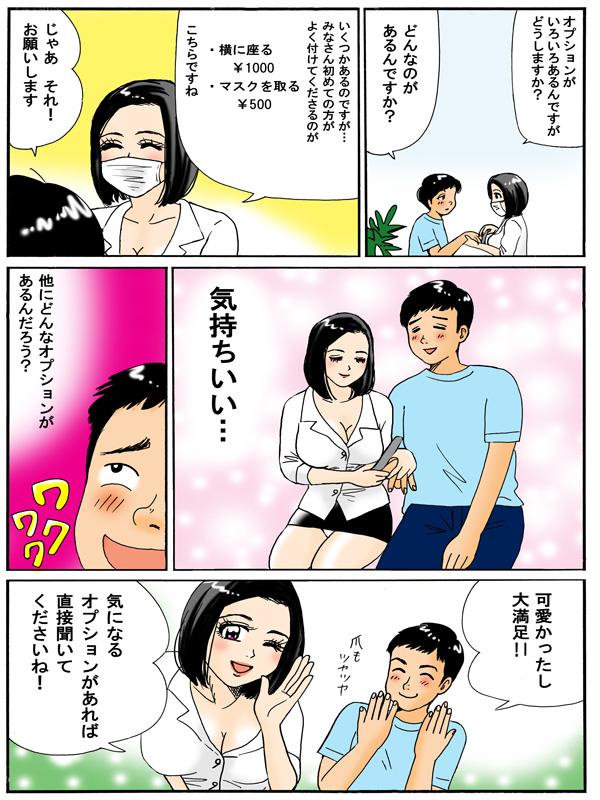 爪磨き屋 秋葉原店