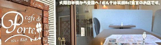 カフェド ポルテ 大阪/難波/梅田 メイドコンカフェ