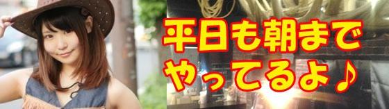 ウォンテッド 秋葉原 コンカフェ~コンセプトカフェ~