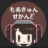 もあきゅん~モアキュン~セカンド
