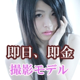 撮影会モデル募集 上野~まさお~
