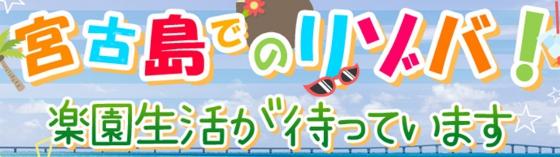 宮古島HANA 沖縄 コンセプトカフェバー(コンカフェ)