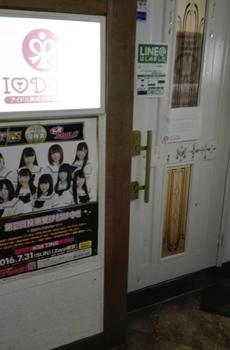 埼玉唯一のアイドルライブカフェが人気♪大宮あいどーる