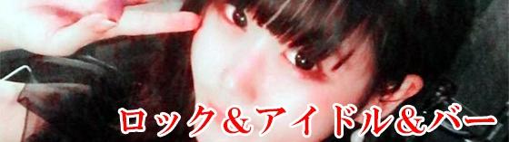 苺司令部 秋葉原 アイドルカフェ