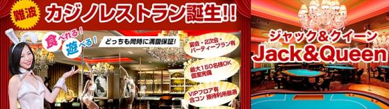 カジノレストラン ジャック&クイーン 大阪/難波/梅田 アミューズメントカジノ/カジノバー