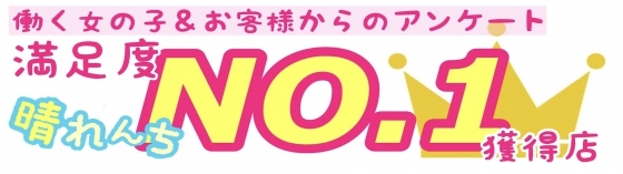 西船橋&錦糸町~晴れんち~はれんち