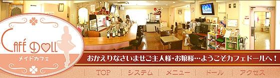 カフェドール本店(Cafe Doll) 大阪/難波/梅田 メイドコンカフェ