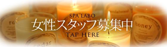 スパラボ 大阪/難波/梅田 メンズエステ洗体/マンション型