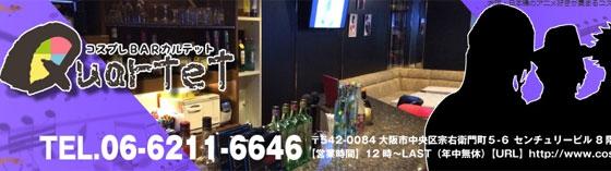 カルテット 大阪/難波/梅田 コンセプトカフェバー(コンカフェ)