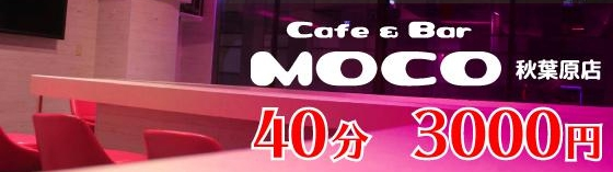 MOCO~モコ~秋葉原店 秋葉原 コンカフェ