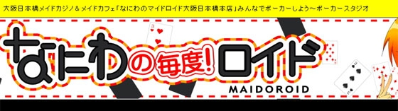 なにわのマイドロイド 大阪/難波/梅田 アミューズメントカジノ/カジノバー
