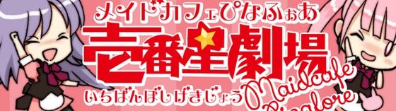 ぴなふぉあ壱番星劇場店 秋葉原 メイドカフェ
