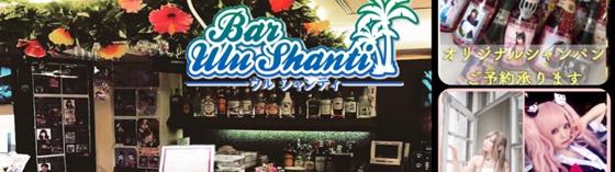 ウルシャンティ~うるしゃんてぃ~ 新宿/歌舞伎町 コンカフェ~コンセプトカフェ~