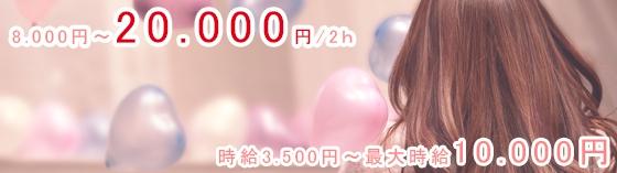 レンタル彼女 新宿店 新宿/歌舞伎町 レンタル彼女募集