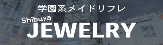 渋谷ジュエリー 渋谷 JKリフレ(店舗型)