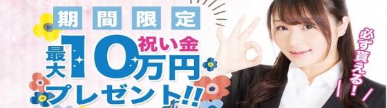 チャットレディ募集 大阪心斎橋店