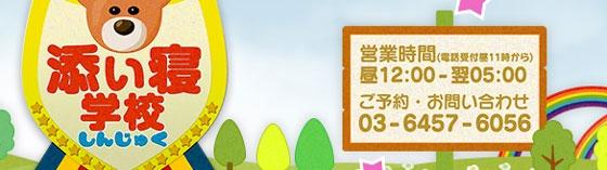 新宿添い寝学校 新宿/大久保/高田馬場 添い寝