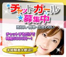 チャットレディ募集 岐阜体験入店