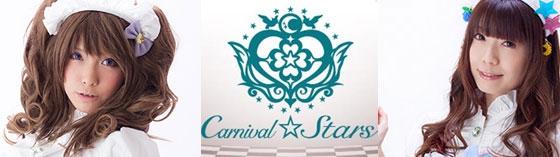 Carnival☆Stars 愛知/名古屋 メイドカフェ