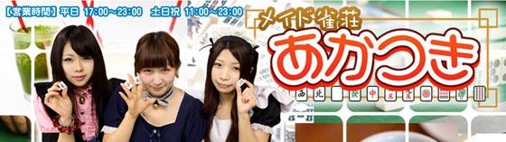 メイド麻雀 大阪あかつき 大阪/難波/梅田 メイド雀荘
