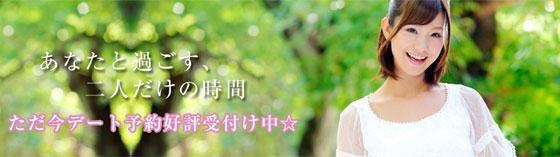 イメージ彼女 Tokai Date 愛知/名古屋 出張派遣レンタル彼女