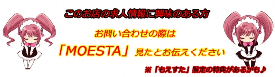 天体観測 アフィリア・スターズ 六本木/赤坂/銀座 コンセプトカフェ コンカフェ