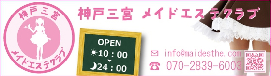 神戸三宮メイドエステクラブ