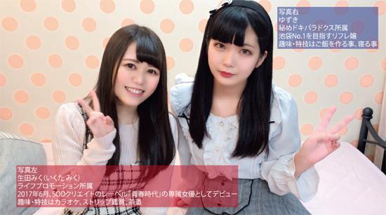 人気リフレ嬢とAV女優のコラボ対談を公開!!