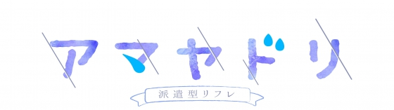 アマヤドリ~あまやどり~ 上野/神田/鶯谷/御徒町 派遣リフレ