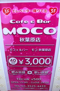 満員御例!!秋葉原MOCO~モコ~はぜひ知っておきたいお店の一つ♪