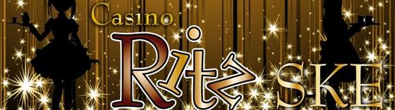 Ritz(リッツ) 愛知/名古屋 アミューズメントカジノ/メイドカジノ