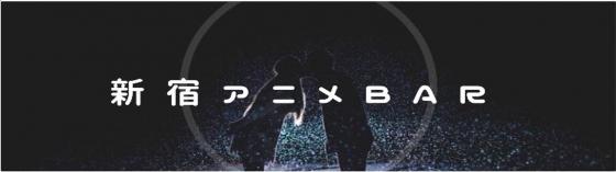 エリプス 新宿/大久保/高田馬場 アニソンカフェ/特撮バー