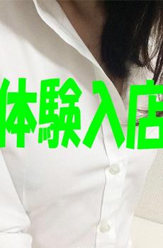 秋葉原昭和口で癒しをお求めの方は爪磨き屋で♪続々と新人入店中!!