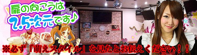 兵庫メイド喫茶 ビューティービースト