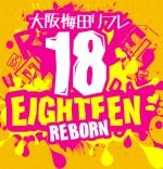 梅田リフレ18【エイティーン】