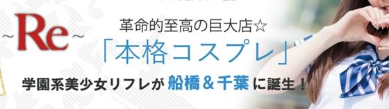 船橋リフレ リアコイ 千葉/船橋/柏/松戸 派遣リフレ